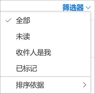 屏幕截图显示为电子邮件筛选控件中选定的所有选项。