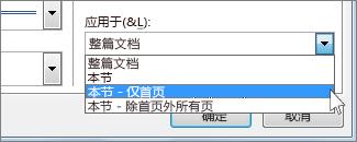 用于选择哪些页面显示边框的列表