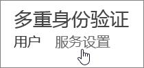 """""""多重身份验证""""页面,其中手型指针指向""""服务设置""""链接。"""