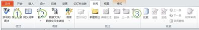 "PowerPoint 2010 功能区中的""审阅""选项卡。"