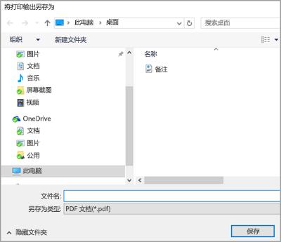 保存 PDF