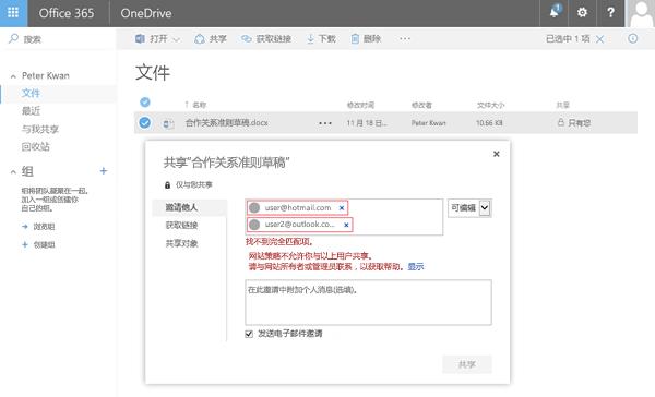 当用户尝试与受限域地址共享 OneDrive 文档时,会收到此错误。