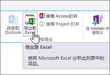 """突出显示功能区上的 SharePoint""""导出到 Excel""""按钮"""