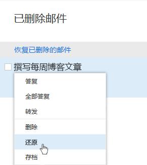 """屏幕截图显示""""恢复删除的项""""菜单"""