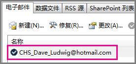 "Outlook 2013 中的""帐户设置""对话框中的帐户"