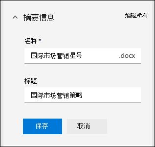 编辑文档库中文件的所有属性