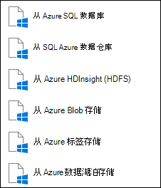 从 Microsoft Azure 获取数据