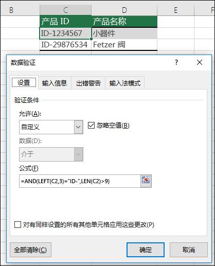 示例 6:数据验证中的公式