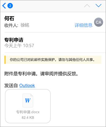 安全提示: 您的公司受保护使用 Office 365 此消息。