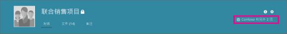 一张 Yammer 组页眉的屏幕截图,带有显示其为外部组的全局图标。