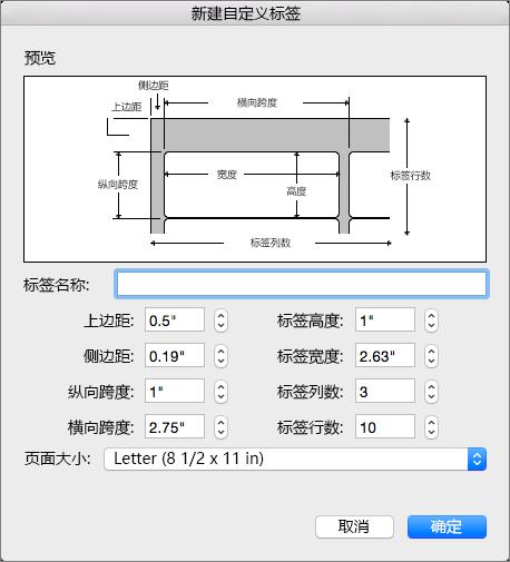 设置和调整度量以与你要打印的标签相匹配。
