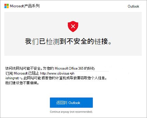 不安全链接警告屏幕的屏幕截图