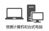 笔记本电脑和台式电脑
