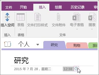 如何在 OneNote 2016 中更改页面上的时间戳的屏幕截图。