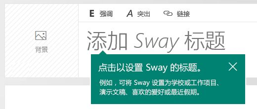 Sway 故事情节上的标题提示