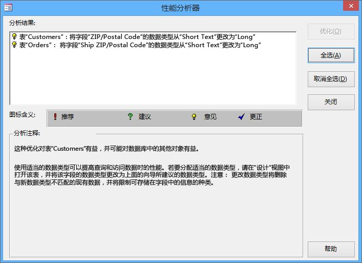 """在 Access 数据库上运行后的""""性能分析器""""结果对话框。"""