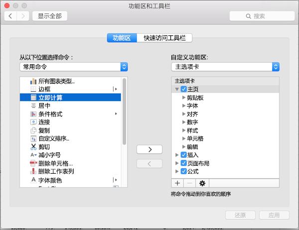 Office2016 for Mac 自定义功能区