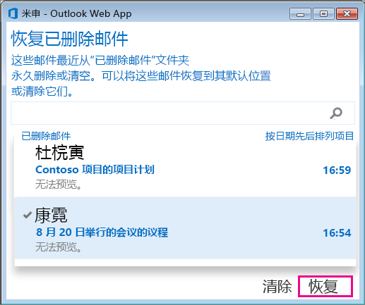 "Outlook Web App""恢复删除的项目""对话框"