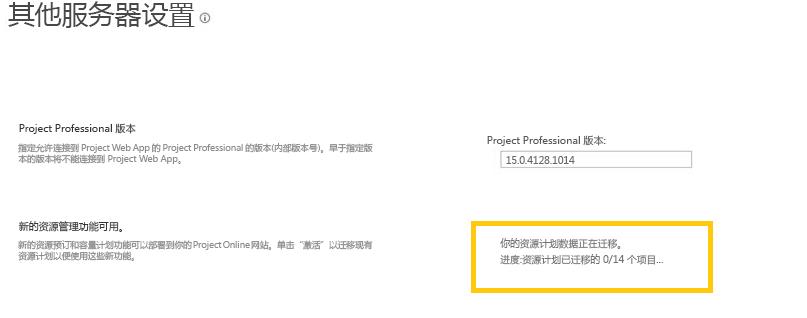 "Project Online:""其他服务器设置""对话框显示资源计划数据的迁移进度"