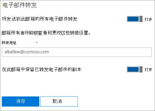 屏幕截图: 输入转发电子邮件地址