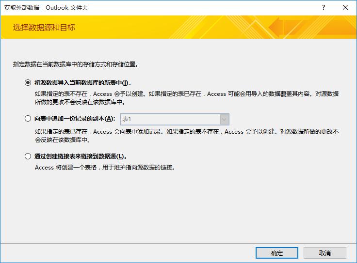 选择要导入、追加还是链接到 Outlook 文件夹。