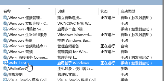 使用突出显示的 WebClient Services.msc