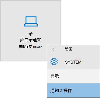 Windows 设置,请选择系统,然后通知和操作