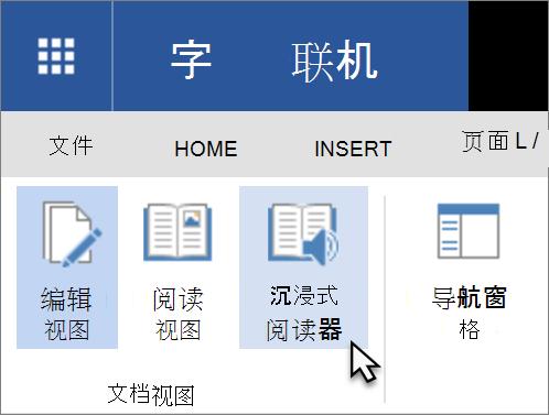 在 Word Online 中打开学习工具,通过选择视图选项卡