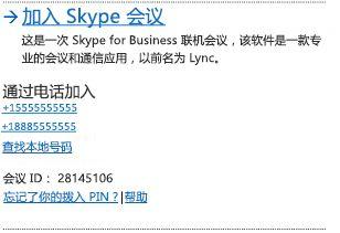"""""""加入 Skype 会议""""用户界面"""