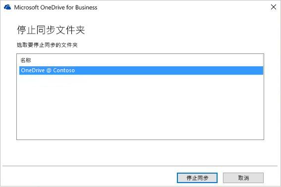 停止同步文件夹对话框的屏幕截图
