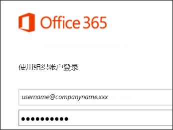 Office 365 门户登录屏幕