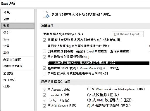 从文件已移动数据选项 > 选项 > 高级到称为在文件下的数据的新选项卡的部分 > 选项。