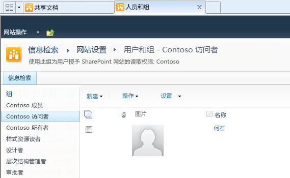 """显示""""康浦访问者""""用户组的成员"""