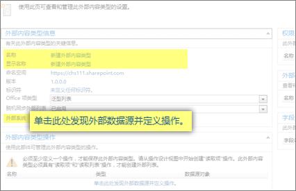 """""""外部内容类型信息""""面板和链接""""单击此处发现外部数据源并定义操作""""(用于建立 BCS 连接)的屏幕截图。"""