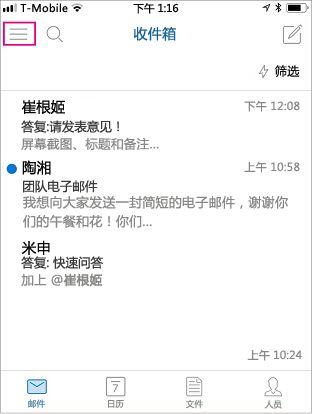 """突出显示""""菜单""""按钮的 Outlook Mobile 主屏幕"""