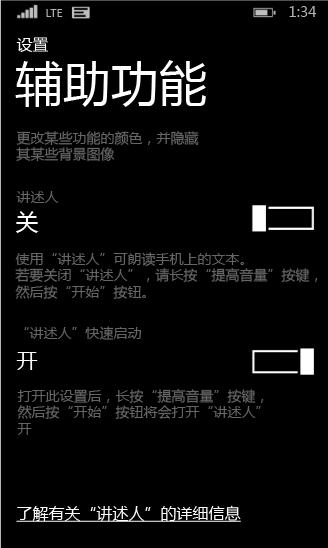 Windows Phone 讲述人设置