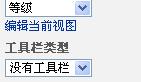 """在""""工具栏类型""""列表中选定""""没有工具栏""""的 Web 部件工具窗格。"""
