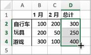 为已填充的单元格显示的值