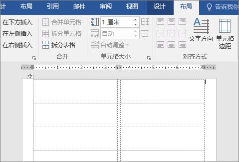 Word 2016 中的空白标签页