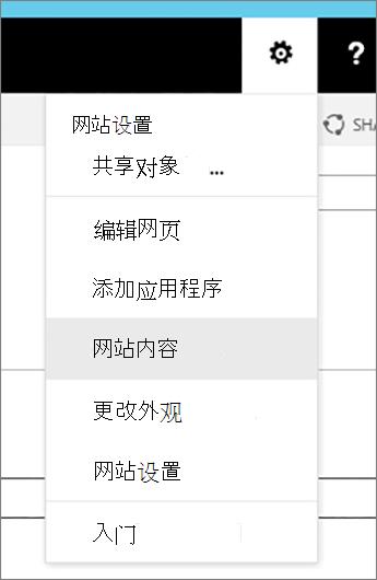 """突出显示 """"网站内容"""" 的 """"设置"""" 菜单"""