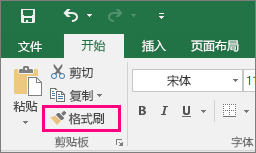 显示 Excel 中的格式刷按钮