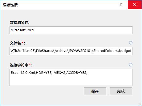 "Excel 数据源的 ""编辑链接"" 对话框"