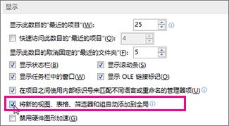 """""""将新的视图、表格、筛选器和组自动添加到全局""""选项"""