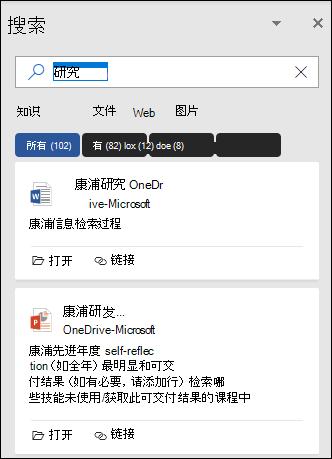 """""""搜索""""窗格显示搜索中找到的文件"""