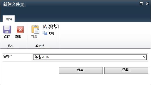 SharePoint 2010 新建文件夹对话框。