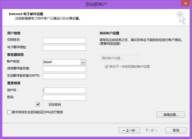 "Outlook 2010 中的""Internet 电子邮件设置"""