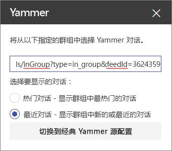 Yammer 属性窗格