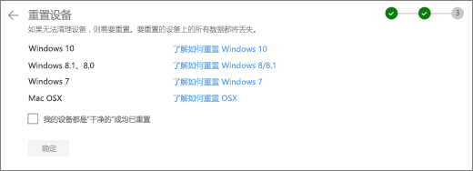 "OneDrive 网站上的 ""Rest 设备"" 屏幕的屏幕截图"