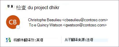 传入电子邮件标题