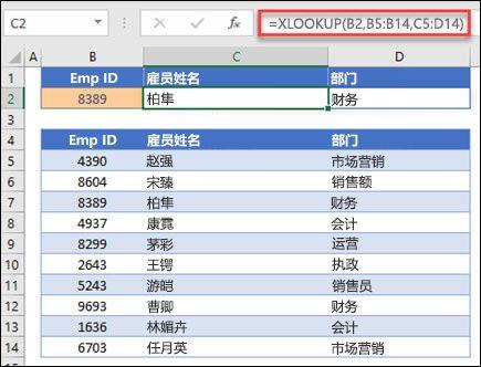 用于基于员工 IDt 返回员工姓名和部门的 XLOOKUP 函数示例。 公式为:=XLOOKUP (B2,B5:B14,C5:D14,0,1)